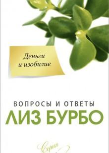 Обложка книги  - Деньги и изобилие