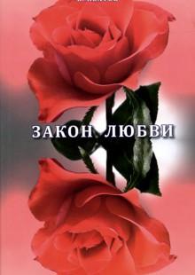 Обложка книги  - Закон любви