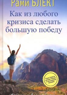 Обложка книги  - Как из любого кризиса сделать большую победу