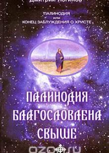 Обложка книги  - Палинодия благословлена свыше