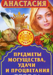 Обложка книги  - Анастасия. Предметы могущества, удачи и процветания