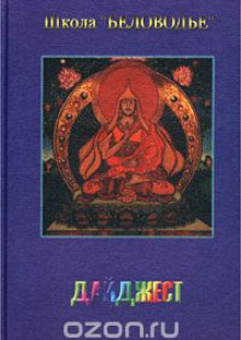 Обложка книги  - Школа `Беловодье`. Дайджест
