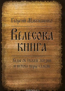 Обложка книги  - Велесова книга. Веды об укладе жизни и истоке веры славян