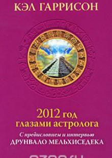 Обложка книги  - 2012 год глазами астролога. С предисловием и интервью Друнвало Мельхиседека