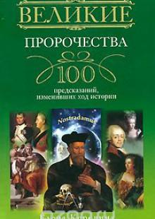 Обложка книги  - Великие пророчества. 100 предсказаний, изменивших ход истории