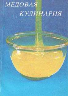 Обложка книги  - Медовая кулинария