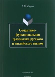 Обложка книги  - Семантико-функциональная грамматика русского и английского языков