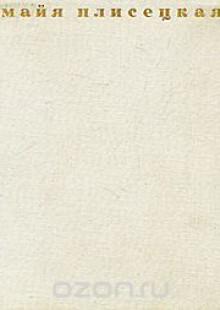 Обложка книги  - Майя Плисецкая