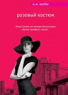 Обложка книги  - Розовый костюм
