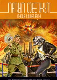Обложка книги  - Магиум советикум. Магия социализма (сборник)