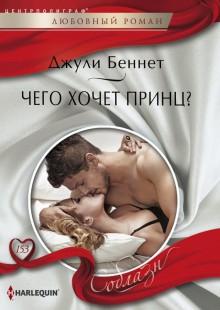 Обложка книги  - Чего хочет принц?