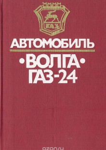 Обложка книги  - Автомобиль «Волга» ГАЗ-24: Конструктивные особенности, техническое обслуживание и текущий ремонт