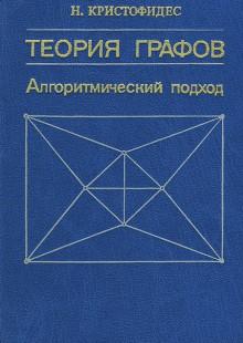 Обложка книги  - Теория графов. Алгоритмический подход
