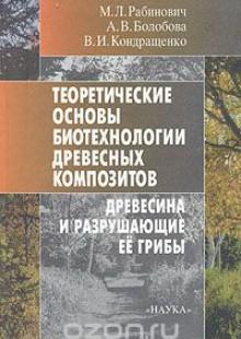 Обложка книги  - Теоретические основы биотехнологии древесных композитов. В двух книгах. Книга 1. Древесина и разрушающие ее грибы