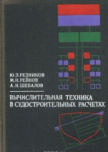 Обложка книги  - Вычислительная техника в судостроительных расчетах