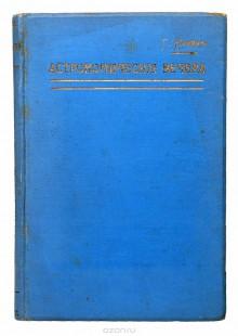 Обложка книги  - Астрономические вечера. Очерки из истории астрономии
