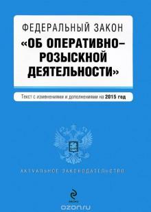 Обложка книги  - Федеральный закон «Об оперативно-розыскной деятельности»