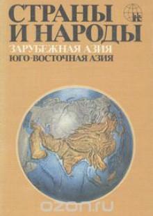 Обложка книги  - Страны и народы. Зарубежная Азия. Юго-Восточная Азия