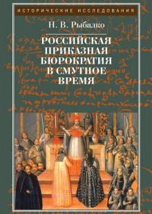 Обложка книги  - Российская приказная бюрократия в Смутное время