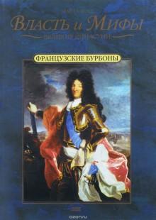 Обложка книги  - Французские Бурбоны