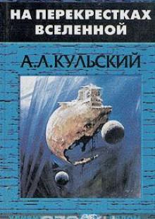 Обложка книги  - На перекрестках вселенной