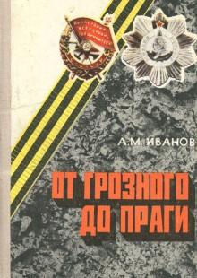 Обложка книги  - От Грозного до Праги