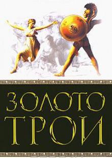 Обложка книги  - Золото Трои
