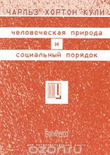 Обложка книги  - Человеческая природа и социальный порядок