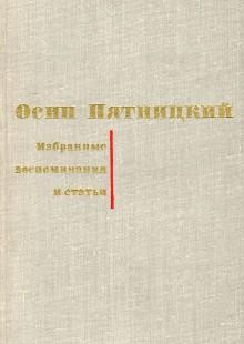 Обложка книги  - Осип Пятницкий. Избранные воспоминания и статьи