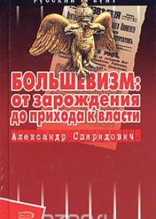 Обложка книги  - Большевизм: от зарождения до прихода к власти