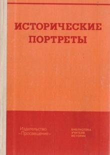 Обложка книги  - Исторические портреты