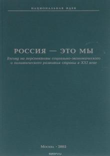 Обложка книги  - Россия – это мы. Взгляд на перспективы социально-экономического и политического развития страны в ХХ веке