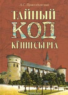 Обложка книги  - Тайный код Кенинсберга
