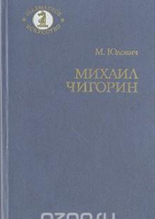 Обложка книги  - Михаил Чигорин