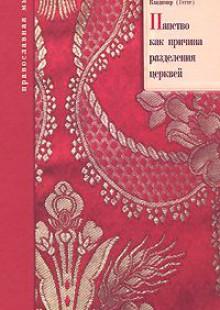 Обложка книги  - Папство как причина разделения церквей