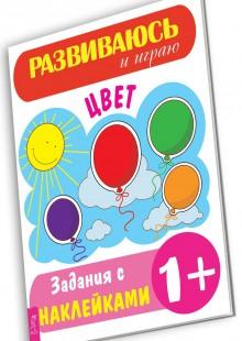 Обложка книги  - Цвет