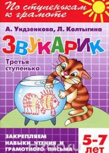 Обложка книги  - Звукарик. Третья ступенька. 5-7 лет