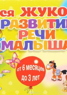 Обложка книги  - Развитие речи малыша