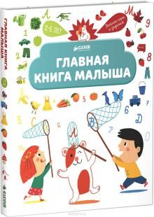 Обложка книги  - Главная книга малыша