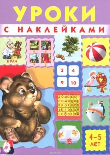 Обложка книги  - Уроки с наклейками. 4-5 лет