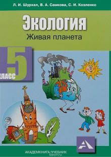 Обложка книги  - Экология. Живая планета. 5 класс. Учебное пособие