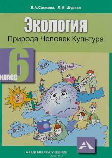 Обложка книги  - Экология. Природа, человек, культура. 6 класс. Учебное пособие
