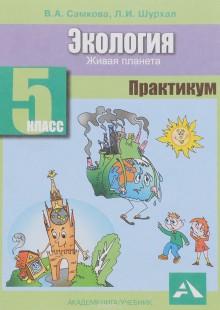 Обложка книги  - Экология. 5 класс. Живая планета. Практикум