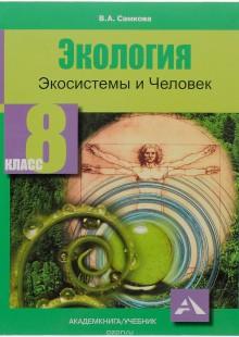 Обложка книги  - Экология. Экосистемы и Человек. 8 класс. Учебное пособие