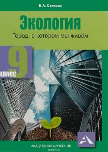Обложка книги  - Экология. Город, в котором мы живем. 9 класс. Учебное пособие