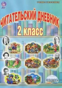 Обложка книги  - Читательский дневник. 2 класс
