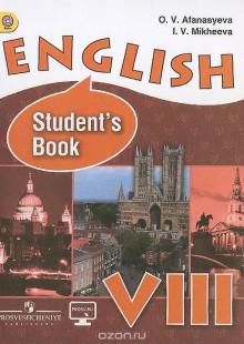 Обложка книги  - English 8: Student's Book / Английский язык. 8 класс. Учебник
