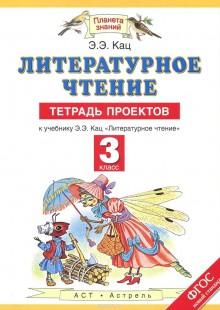 Обложка книги  - Литературное чтение. 3 класс. Тетрадь проектов к учебнику Э. Э. Кац