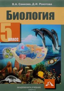 Обложка книги  - Биология. 5 класс. Учебник
