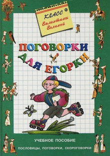 Обложка книги  - Поговорки для Егорки